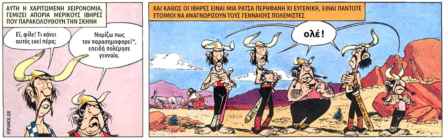 asterix_espanolgr_flips_el_01