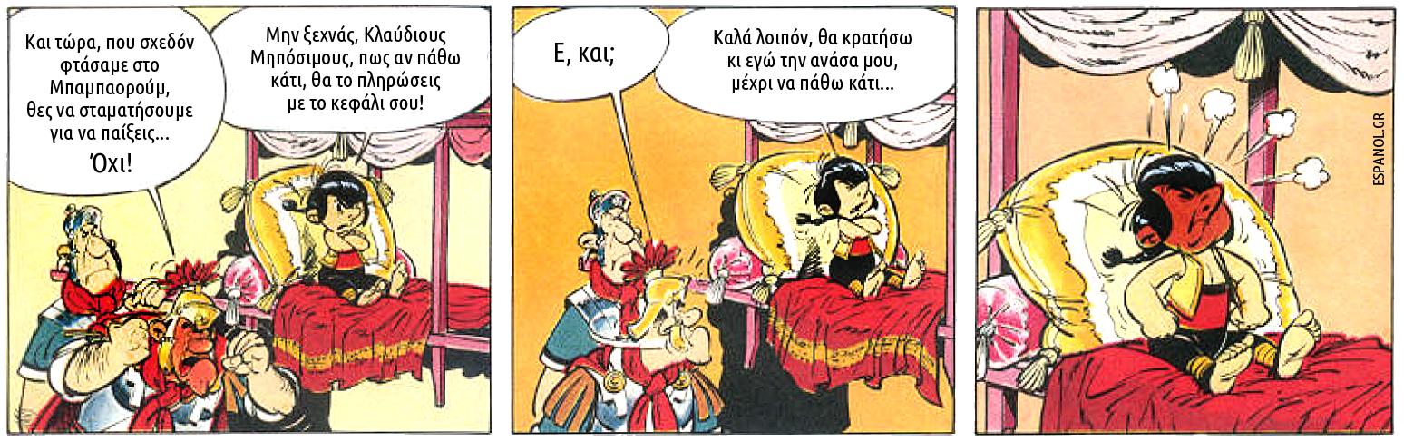 asterix_espanolgr_flips_el_02