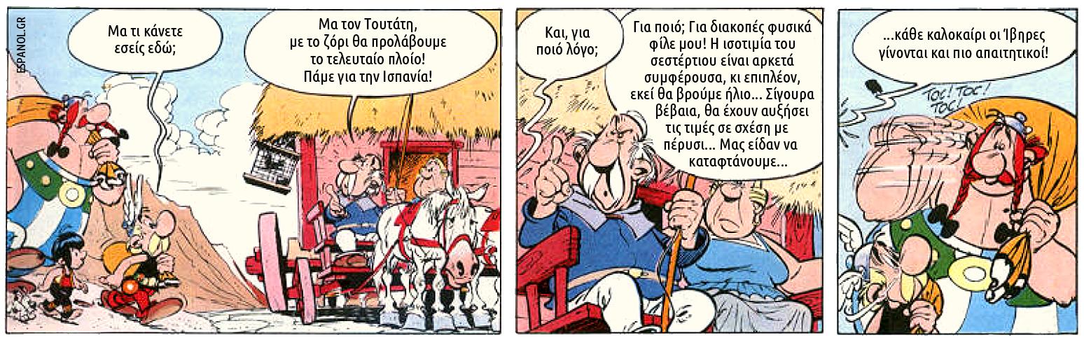 asterix_espanolgr_flips_el_03