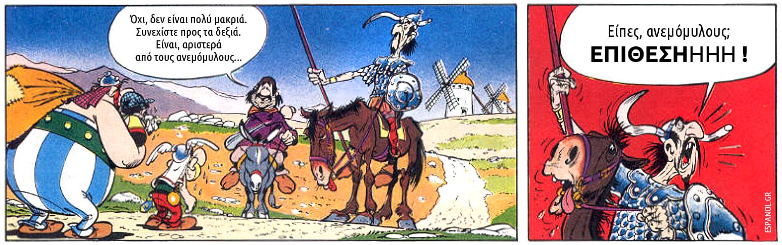 asterix_espanolgr_flips_el_04