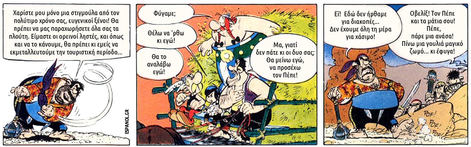 asterix_espanolgr_flips_el_08