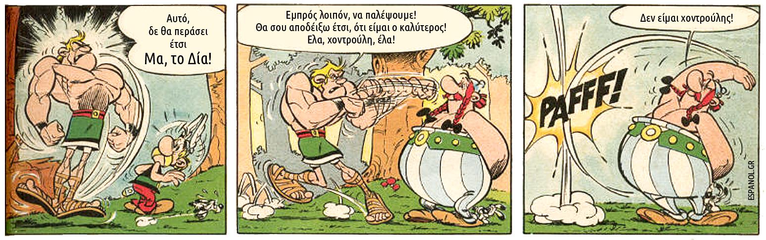asterix_espanolgr_flips_el_10