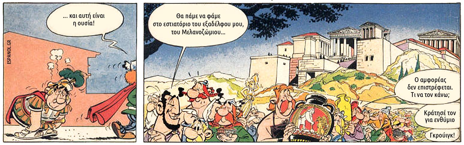 asterix_espanolgr_flips_el_12