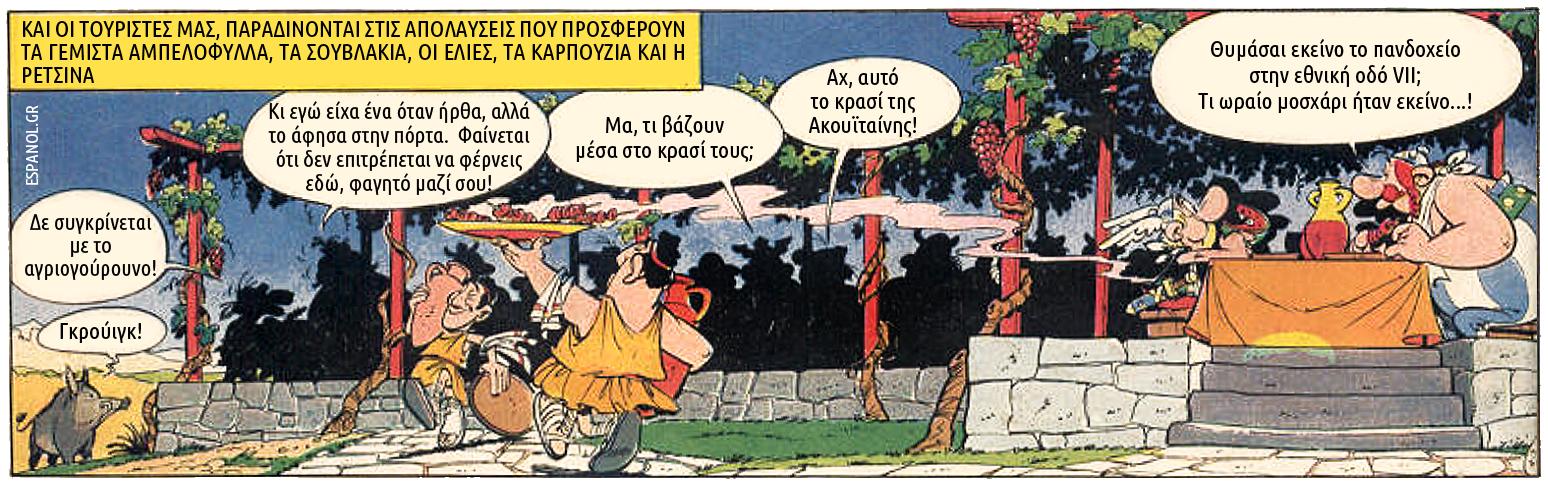asterix_espanolgr_flips_el_13