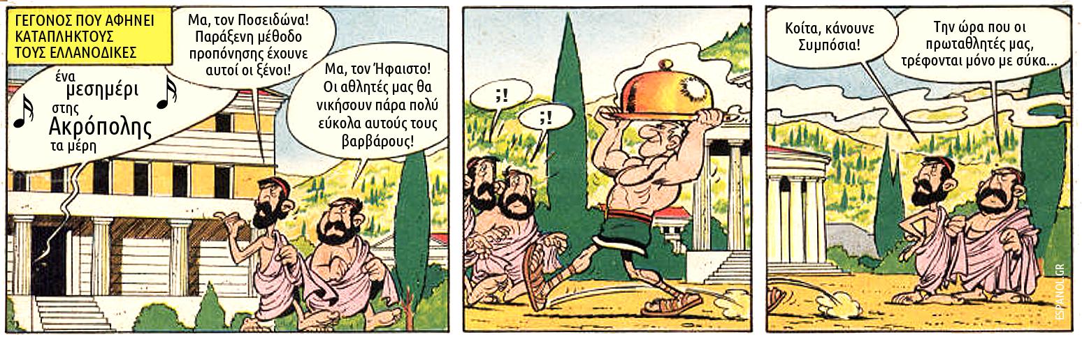 asterix_espanolgr_flips_el_15