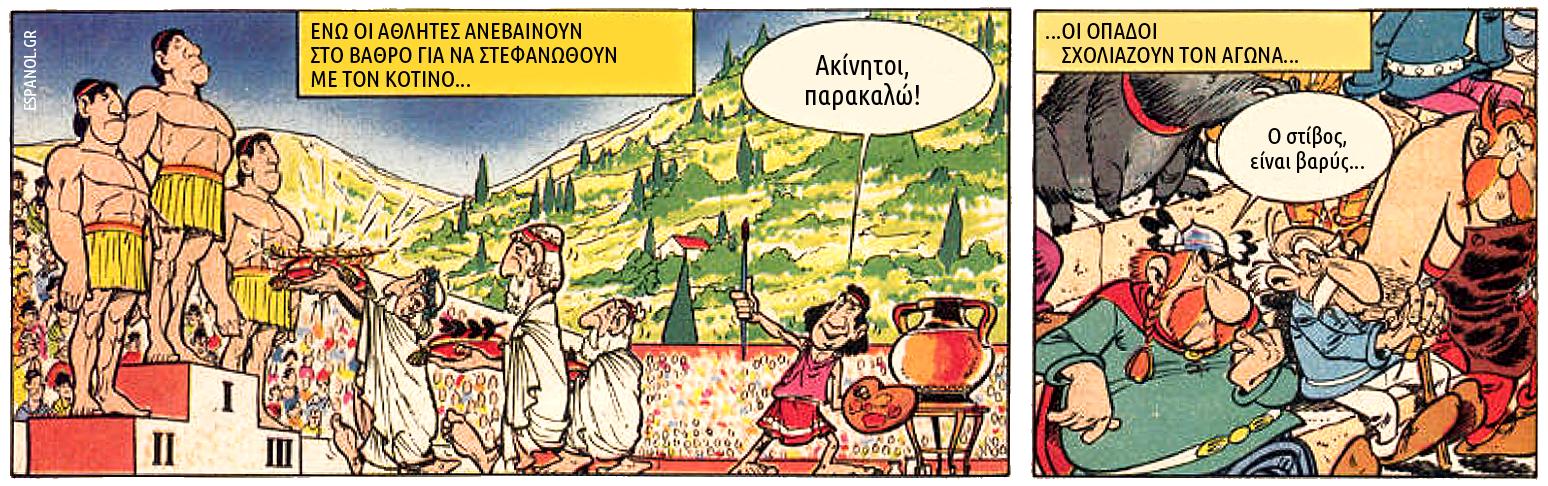 asterix_espanolgr_flips_el_18