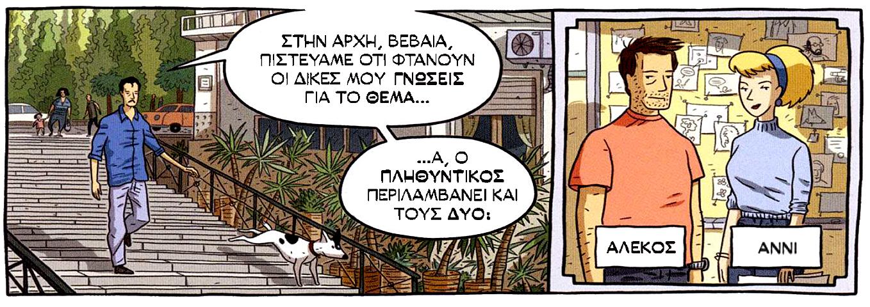 logicomix_espanolgr_flips_16